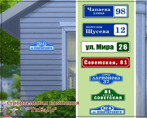 Sims 3 by Mulena: Stencils house numbers