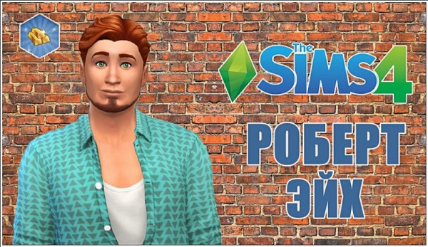 Sims 3 by Mulena: Robert Eich