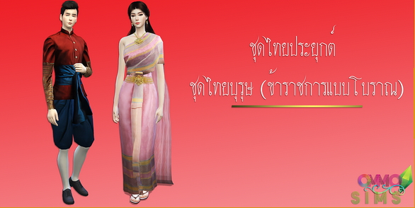 Ommo Sims: Set Thai Dress